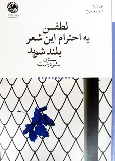 NASTARAN Basahrdoost لطفن به احترام این شعر بلند شوید