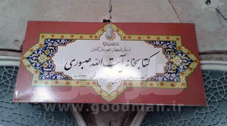 ROOF TOP GOLDMAN Kashan00 کتابخانه آیت الله صبوری کاشان