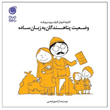 Refugee دو کتاب تازه در زمینه آسیب های اجتماعی