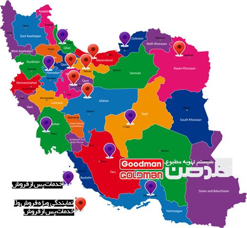 iran goodman نمایندگان فروش