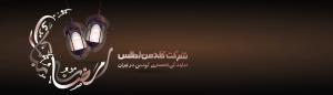 ramadan2016 300x86 ramadan2016